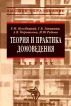 Скачать бесплатно учебное пособие: Теория и практика домоведения,  Кульбацкий Е.М.