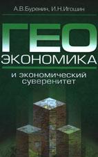 Скачать бесплатно книгу: Геоэкономика и экономический суверенитет, Буренин А.В.