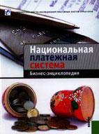 Скачать бесплатно книгу: Национальная платежная система, Воронин А.С.