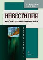 Скачать бесплатно учебно-практическое пособие: Инвестиции - Марковина Е.В.