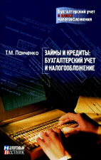 Скачать бесплатно книгу: Займы и кредиты: бухгалтерский учет и налогообложение, Панченко Т.М.