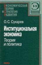 Скачать бесплатно учебное пособие: Институциональная экономика: теория и политика, Сухарев О.С.