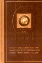 Скачать бесплатно книгу: Институты конкурентной политики в регулировании новой индустриализации, Курнышева И.Р.