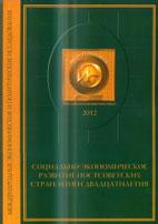 Скачать бесплатно монографию: Социально-экономическое развитие постсоветских стран: итоги двадцатилетия