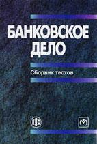 Скачать бесплатно учебное пособие: Банковское дело, Коваленко С.Б.