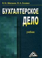 Скачать бесплатно учебник: Бухгалтерское дело, Швецкая В.М.