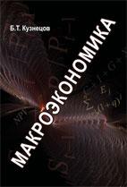 Скачать бесплатно учебное пособие: Макроэкономика, Кузнецов Б.Т.