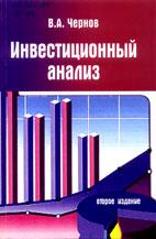 Скачать бесплатно учебное пособие: Инвестиционный анализ, Чернов В.А.