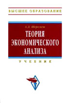 Скачать бесплатно учебник: Теория экономического анализа, Шеремет А.Д.