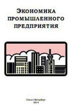 Скачать бесплатно учебное пособие: Экономика промышленного предприятия, Батова Т.Н.