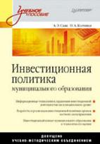 Скачать бесплатно учебное пособие: Инвестиционная политика муниципального образования, Саак А.Э.