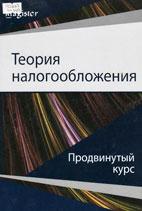 Скачать бесплатно учебник: Теория налогообложения - Майбуров И.А.