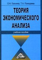 Скачать бесплатно учебное пособие: Теория экономического анализа, Гальчина О.Н.