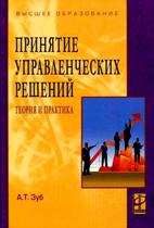 Скачать бесплатно учебное пособие: Принятие управленческих решений, Зуб А.Т.