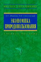 Скачать бесплатно учебное пособие: Экономика природопользования, Шимова О.С.