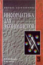 Скачать бесплатно учебник: Информатика для экономистов, Агальцов В.П.