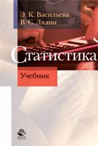 Скачать бесплатно учебник: Статистика, Васильева Э.К.