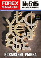 Скачать бесплатно журнал Forex Magazine 515