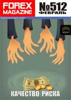 Скачать бесплатно журнал Forex Magazine 512