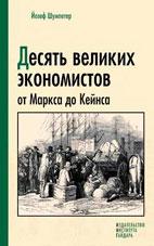 Скачать бесплатно книгу: Десять великих экономистов от Маркса до Кейнса, Йозеф Шумпетер