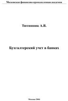 Скачать бесплатно учебное пособие: Бухгалтерский учет в банках, Тютюнник А.В.