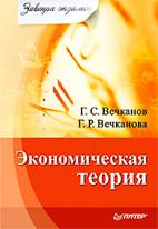 Скачать бесплатно учебное пособие: Экономическая теория, Вечканов Г.С.