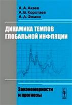 Скачать бесплатно книгу: Динамика темпов глобальной инфляции: закономерности и прогнозы