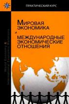 Скачать бесплатно учебное пособие: Мировая экономика и международные экономические отношения, Пономарева Е.С.