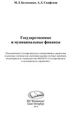 Скачать бесплатно учебник: Государственные и муниципальные финансы, Белоножко М.Л.