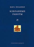 Скачать бесплатно книгу: Избранные работы, Поланьи К.