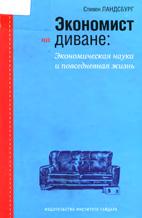 Скачать бесплатно книгу: Экономист на диване: экономическая наука  и повседневная жизнь, Ландсбург С.
