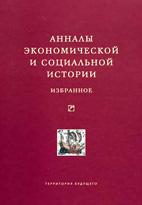 Скачать бесплатно книгу: Анналы экономической и социальной истории