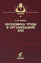 Скачать бесплатно учебник: Экономика труда в организациях АПК, Прока Н.И.