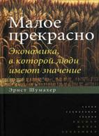 Скачать бесплатно книгу: Малое прекрасно, Шумахер Э.Ф.