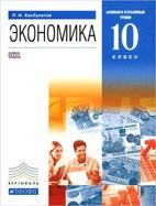 Скачать бесплатно учебник: Экономика 10 класс, Хасбулатов Р.И.