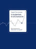 Скачать бесплатно книгу: О развитии и отсталости: как экономисты объясняют историю?, Заостровцев А.П.