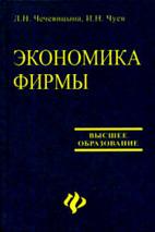 Скачать бесплатно учебное пособие: Экономика фирмы, Чечевицына Л.Н., Чуев И.Н.