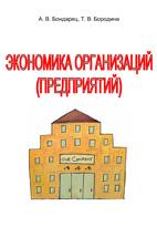 Скачать бесплатно учебное пособие: Экономика организации (предприятий), Бондарец А.В.
