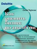 Скачать бесплатно книгу: Как оценить бизнес по аналогии, Чиркова Е.В.