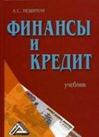 Скачать бесплатно учебник: Финансы и кредит, Нешитой А.С.