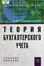 Скачать бесплатно учебное пособие: Теория бухгалтерского учета, Терентьева Т.В.