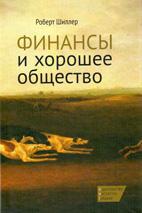 Скачать бесплатно книгу: Финансы и хорошее общество, Шиллер Р.Дж.
