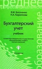 Скачать бесплатно учебник: Бухгалтерский учет, Богаченко В.М.