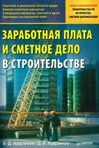 Скачать бесплатно книгу: Заработная плата и сметное дело в строительстве, Ардзинов В.Д.