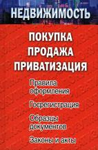 Скачать бесплатно книгу: Недвижимость: покупка, продажа, приватизация, Филиппова Е.М.
