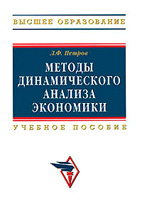 Скачать бесплатно учебное пособие: Методы динамического анализа экономики, Петров Л.Ф.