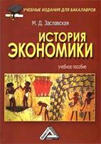 Скачать бесплатно учебное пособие: История экономики, Заславская М.Д.