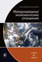 Скачать бесплатно учебное пособие: Международные экономические отношения, Рыбалкин В.Е.