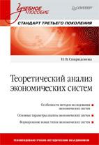 Скачать бесплатно учебное пособие: Теоретический анализ экономических систем, Спиридонова Н.В.