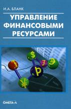Скачать бесплатно книгу: Управление финансовыми ресурсами, Бланк И.А.